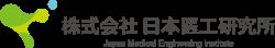 株式会社 日本医工研究所